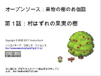 果物の樹のお伽話
