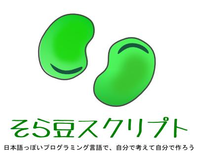 SoraMame_logo_m2.png
