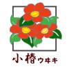 kotsubaki-wiki.png