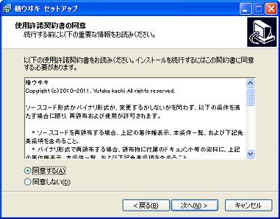 tsubaki-inst_102.png